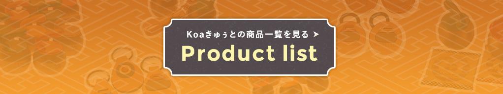 Koaきゅぅとの商品一覧を見る